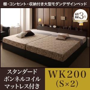 収納付きベッド ワイドK200(S×2) (スタンダードボンネルコイルマットレス付き) 宮付き 引き...