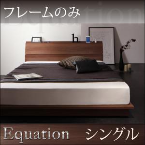 フロアベッド シングル (ベッドフレームのみ マットレスなし) すのこ /宮付き ローベッド 木製