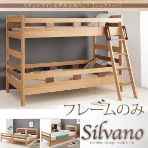 二段ベッド シングル (ベッドフレームのみ) すのこ /子供用ベッド 分割式 木製 天然木__●出荷...
