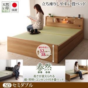 高さ調整可能 ベッド セミダブル (ベッドフレームのみ) い草畳 /宮付き 脚付き 畳ベッド 国産 ...