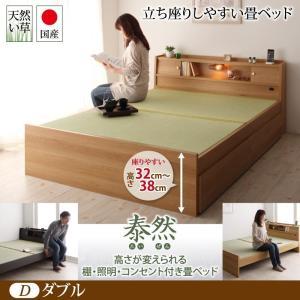 高さ調整可能 ベッド ダブル (ベッドフレームのみ) い草畳 /宮付き 脚付き 畳ベッド 国産 日本...