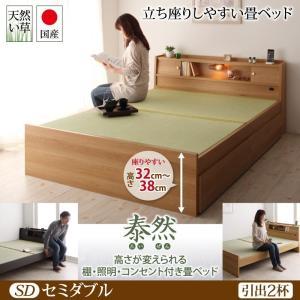 高さ調整可能 ベッド セミダブル (ベッドフレームのみ) い草畳 (引出2杯付) 宮付き 脚付き 畳...