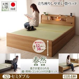 高さ調整可能 ベッド セミダブル (ベッドフレームのみ) い草畳 (引出4杯付) 宮付き 脚付き 畳...