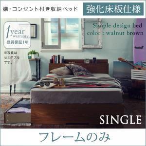収納付きベッド シングル (ベッドフレームのみ マットレスなし) 床板仕様 /宮付き 引き出し 木製
