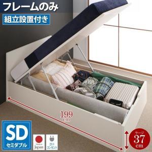 跳ね上げ式ベッド 収納付き セミダブル (ベッドフレームのみ) 深さラージ (組立設置付き) 大容量...
