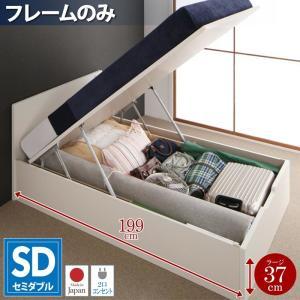 跳ね上げ式ベッド 収納付き セミダブル (ベッドフレームのみ) 深さラージ (お客様組立品) 大容量...