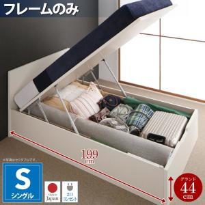 跳ね上げ式ベッド 収納付き シングル (ベッドフレームのみ) 深さグランド (お客様組立品) 大容量...