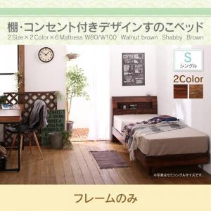 脚付きベッド シングル (ベッドフレームのみ マットレスなし) すのこ /宮付き 木製