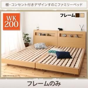脚付きベッド ワイドK200 (ベッドフレームのみ マットレスなし) すのこ /宮付き ローベッド ...