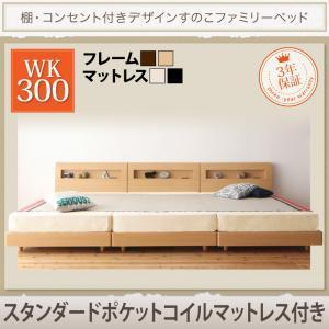 脚付きベッド ワイドK300 (スタンダードポケットコイルマットレス付き) すのこ /宮付き ローベ...