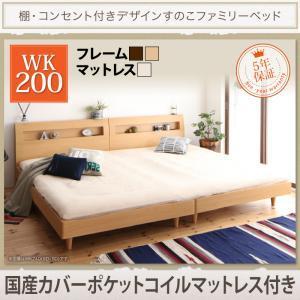 脚付きベッド ワイドK200 (国産カバーポケットコイルマットレス付き) すのこ /宮付き ローベッ...
