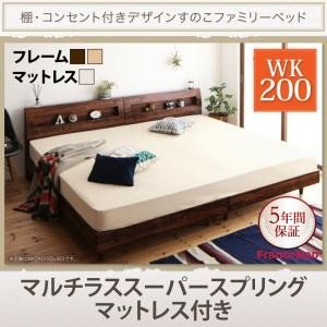 脚付きベッド ワイドK200 (フランスベッド製 マルチラススーパースプリングマットレス付き) すの...