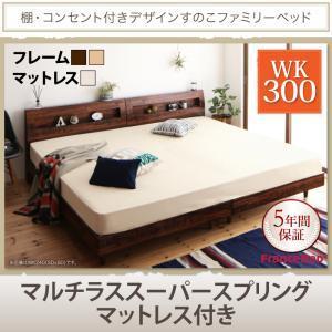脚付きベッド ワイドK300 (フランスベッド製 マルチラススーパースプリングマットレス付き) すの...