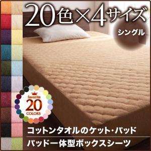 敷パッド一体型ボックスシーツ の単品(マットレス用) シングル /タオル地 通気性 綿100%パイル