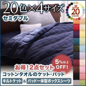 タオルケット と 敷パッド一体型ボックスシーツ のセット セミダブル /タオル地 通気性 綿100%...