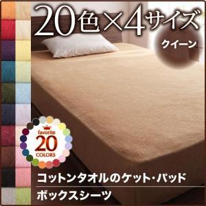 ベッド用 ボックスシーツの単品(マットレス用カバー) クイーン /タオル地 通気性 綿100%パイル