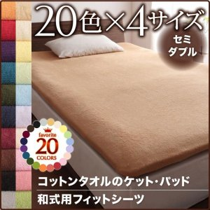 敷布団用フィットシーツ の単品(敷布団カバー) セミダブル /タオル地 通気性 綿100%パイル