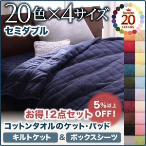 タオルケット と ベッド用ボックスシーツ のセット セミダブル /タオル地 通気性 綿100%パイル