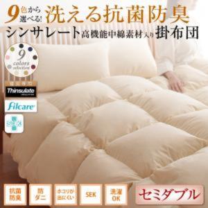 掛け布団 単品 セミダブル / 抗菌防臭 暖かい 洗える 軽い シンサレート高機能中綿素材入り kaitekibituuhan