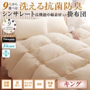 掛け布団 単品 キング / 抗菌防臭 暖かい 洗える 軽い シンサレート高機能中綿素材入り kaitekibituuhan
