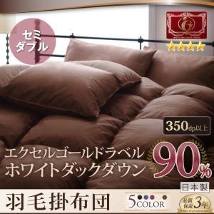 羽毛掛け布団 単品 セミダブル /エクセルゴールドラベル( ホワイトダックダウン90%) 日本製 kaitekibituuhan