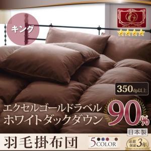 羽毛掛け布団 単品 キング /エクセルゴールドラベル( ホワイトダックダウン90%) 日本製 kaitekibituuhan