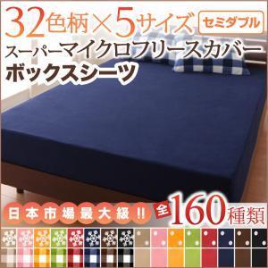 ベッド用 ボックスシーツの単品(マットレス用カバー) セミダブル /マイクロフリース 暖かい__●出...