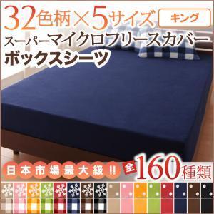 ベッド用 ボックスシーツの単品(マットレス用カバー) キング /マイクロフリース 暖かい
