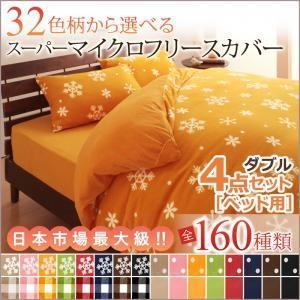 布団カバーセット ダブル ベッド用4点(枕カバー2枚 + 掛け布団カバー + ボックスシーツ) /マ...