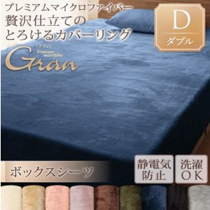 ベッド用 ボックスシーツの単品(マットレス用カバー) ダブル /マイクロファイバー プレミアム 暖かい|kaitekibituuhan