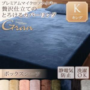 ベッド用 ボックスシーツの単品(マットレス用カバー) キング /マイクロファイバー プレミアム 暖かい|kaitekibituuhan