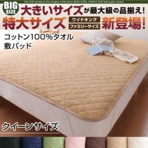 敷パッド の単品(敷布団用 マットレス用) クイーン /タオル地 通気性 綿100%パイル