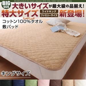 敷パッド の単品(敷布団用 マットレス用) キング /タオル地 通気性 綿100%パイル