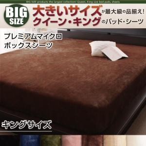 ベッド用 ボックスシーツの単品(マットレス用カバー) キング /マイクロファイバー プレミアム 暖か...