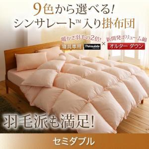 掛け布団 単品 セミダブル / 暖かい 軽い シンサレート高機能中綿素材入り kaitekibituuhan