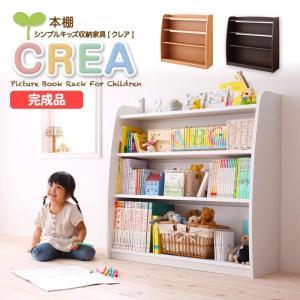 シンプルデザイン キッズ収納家具シリーズ CREA クレア 本棚|kaitekibituuhan