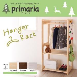 天然木シンプルデザインキッズ家具シリーズ Primaria プリマリア ハンガーラック|kaitekibituuhan