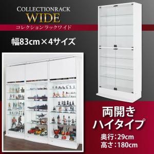 コレクションラック ワイド 本体 両開きタイプ 高さ180 奥行29|kaitekibituuhan