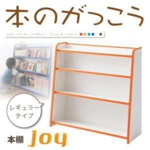 ソフト素材キッズファニチャーシリーズ 本棚 joy ジョイ レギュラータイプ|kaitekibituuhan