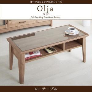 オーク調リビング収納シリーズ olja オリア ローテーブル W90 kaitekibituuhan