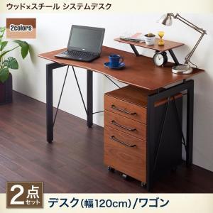 選べる組み合わせ 異素材デザインシステムデスク Ebel エーベル 2点セット(デスク+ワゴン) W120 kaitekibituuhan