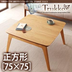 こたつテーブル本体 の単品 正方形(75×75cm天板サイズ) /北欧デザイン 一人用こたつ ミニ 天然木オーク天板 木目|kaitekibituuhan