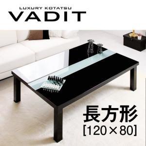こたつテーブル本体 の単品 長方形(80×120cm天板サイズ) /鏡面仕上げ 2人用こたつ|kaitekibituuhan