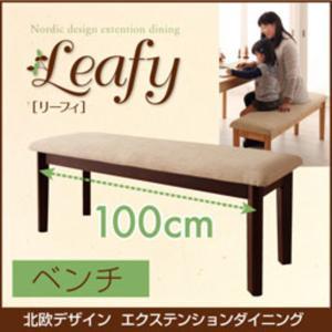 回転チェア付き 北欧デザインエクステンションダイニング Leafy リーフィ ベンチ 2P|kaitekibituuhan