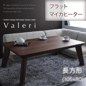 こたつテーブル本体 の単品 長方形(80×120cm天板サイズ) /2人用こたつ 速暖 カーボンフラットヒーター 電子コントローラー 天然木 天板 木目|kaitekibituuhan