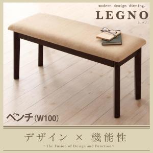 回転チェア付きモダンデザインダイニング LEGNO レグノ ベンチ 2P|kaitekibituuhan
