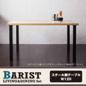 モダンカフェ風リビングダイニングセット BARIST バリス...