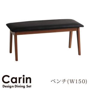 デザインダイニングセット Carin カーリン ベンチ 2P|kaitekibituuhan