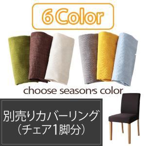 季節によってカラーを変えられる! カバーリングダイニング Kleur クルール チェア別売りカバー(1枚)|kaitekibituuhan