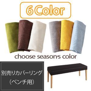 季節によってカラーを変えられる! カバーリングダイニング Kleur クルール ベンチ別売りカバー 2P|kaitekibituuhan